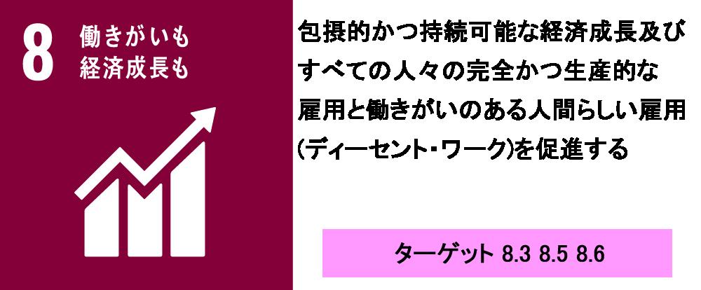 8番SDGS_就労支援ラボラトリー